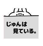 名前スタンプ♥「じゅんちゃん」(個別スタンプ:16)