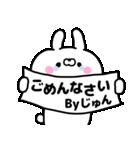 名前スタンプ♥「じゅんちゃん」(個別スタンプ:20)