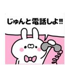 名前スタンプ♥「じゅんちゃん」(個別スタンプ:21)