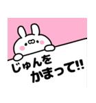 名前スタンプ♥「じゅんちゃん」(個別スタンプ:22)