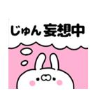 名前スタンプ♥「じゅんちゃん」(個別スタンプ:23)