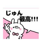 名前スタンプ♥「じゅんちゃん」(個別スタンプ:24)