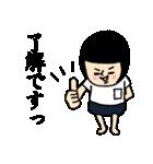 おかっぱブルマちゃんの敬語4(個別スタンプ:06)