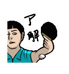 なんか卓球(個別スタンプ:22)