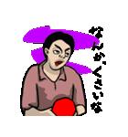 なんか卓球(個別スタンプ:23)