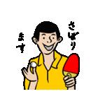 なんか卓球(個別スタンプ:24)