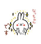 『なっちゃん』ハイブリッド(個別スタンプ:01)