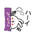 『なっちゃん』ハイブリッド(個別スタンプ:11)