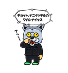 MAN WITH A MISSION(個別スタンプ:18)