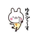 ★ゆきさんが使う名前スタンプ★(個別スタンプ:04)