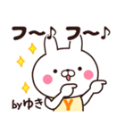 ★ゆきさんが使う名前スタンプ★(個別スタンプ:05)