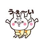 ★ゆきさんが使う名前スタンプ★(個別スタンプ:06)