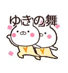 ★ゆきさんが使う名前スタンプ★(個別スタンプ:08)