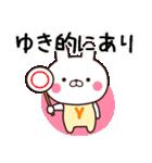 ★ゆきさんが使う名前スタンプ★(個別スタンプ:09)