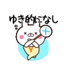 ★ゆきさんが使う名前スタンプ★(個別スタンプ:10)