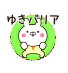 ★ゆきさんが使う名前スタンプ★(個別スタンプ:12)