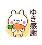★ゆきさんが使う名前スタンプ★(個別スタンプ:14)