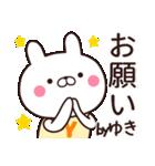 ★ゆきさんが使う名前スタンプ★(個別スタンプ:17)