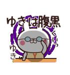 ★ゆきさんが使う名前スタンプ★(個別スタンプ:18)