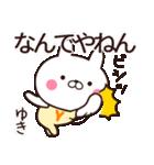 ★ゆきさんが使う名前スタンプ★(個別スタンプ:21)