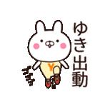 ★ゆきさんが使う名前スタンプ★(個別スタンプ:25)