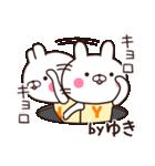 ★ゆきさんが使う名前スタンプ★(個別スタンプ:26)