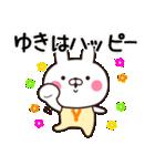★ゆきさんが使う名前スタンプ★(個別スタンプ:29)