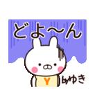 ★ゆきさんが使う名前スタンプ★(個別スタンプ:30)