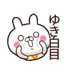 ★ゆきさんが使う名前スタンプ★(個別スタンプ:31)