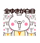 ★ゆきさんが使う名前スタンプ★(個別スタンプ:32)