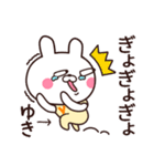 ★ゆきさんが使う名前スタンプ★(個別スタンプ:36)