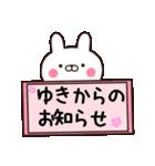 ★ゆきさんが使う名前スタンプ★(個別スタンプ:37)