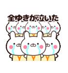 ★ゆきさんが使う名前スタンプ★(個別スタンプ:38)