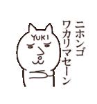 ★ゆきさんが使う名前スタンプ★(個別スタンプ:40)