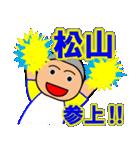 松山さん専用スタンプ(個別スタンプ:1)