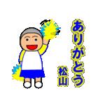 松山さん専用スタンプ(個別スタンプ:2)