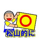松山さん専用スタンプ(個別スタンプ:3)
