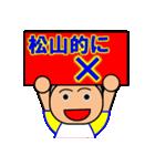 松山さん専用スタンプ(個別スタンプ:4)