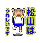 松山さん専用スタンプ(個別スタンプ:5)