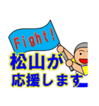 松山さん専用スタンプ(個別スタンプ:6)