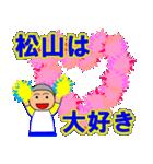 松山さん専用スタンプ(個別スタンプ:7)