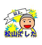 松山さん専用スタンプ(個別スタンプ:8)