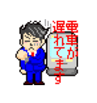 ドットリーマン2(個別スタンプ:04)
