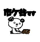 東京から高尾までのおとも(個別スタンプ:14)