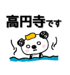 東京から高尾までのおとも(個別スタンプ:23)
