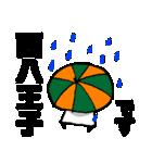 東京から高尾までのおとも(個別スタンプ:39)