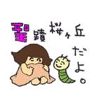 京王線の友(個別スタンプ:29)