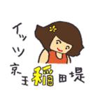 京王線の友(個別スタンプ:36)