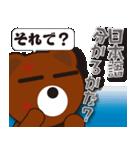 本音熊 毒舌のみ!毒まき散らし!2(個別スタンプ:05)