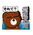 本音熊 毒舌のみ!毒まき散らし!2(個別スタンプ:07)